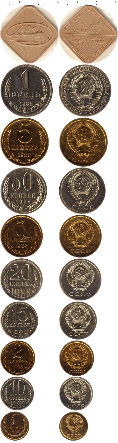 Набор монет СССР Набор 1988 года 1988 UNC фото 2