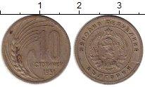 Изображение Монеты Болгария 10 стотинок 1951 Медно-никель XF-
