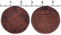 Изображение Монеты Россия 1796 – 1801 Павел I 1 копейка 1800 Медь VF