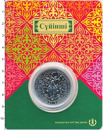 Изображение Подарочные монеты Казахстан 100 тенге 2018 Медно-никель UNC Обряды, национальные