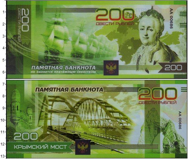 Картинка Банкноты Россия 200 рублей  2018