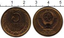 Изображение Монеты Россия СССР 5 копеек 1982 Латунь XF