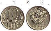Изображение Монеты СССР 10 копеек 1985 Медно-никель UNC-