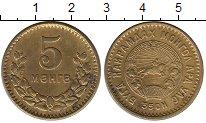 Изображение Монеты Монголия 5 мунгу 1945 Латунь VF