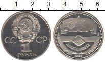 Изображение Монеты Россия СССР 1 рубль 1981 Медно-никель Proof