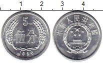 Изображение Монеты Китай 5 фен 1990 Алюминий UNC-