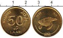Изображение Монеты Мальдивы 50 лари 1995 Латунь UNC-