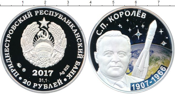 Набор монет Приднестровье 20 рублей Серебро 2017 Proof фото 2