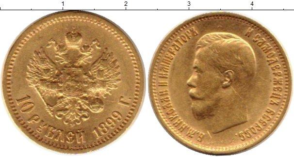 Картинка Монеты 1894 – 1917 Николай II 10 рублей Золото 1899