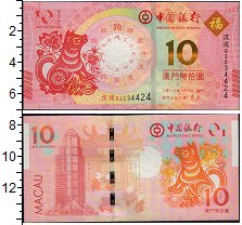 Изображение Банкноты Китай Макао 10 патак 2011  UNC