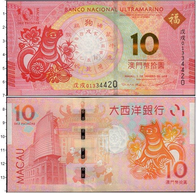 Картинка Банкноты Макао 10 патак  2018