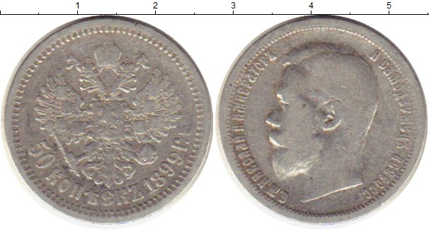 Картинка Монеты 1894 – 1917 Николай II 50 копеек Серебро 1899