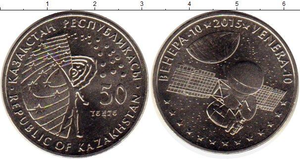 Картинка Монеты Казахстан 50 тенге Медно-никель 2015