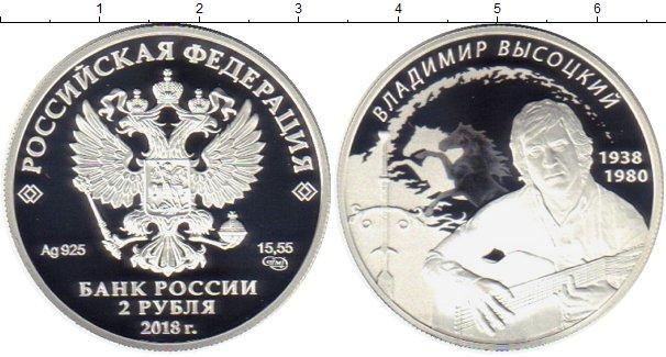 Картинка Монеты Россия 2 рубля Серебро 2018