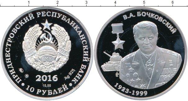 Картинка Подарочные монеты Приднестровье 10 рублей Серебро 2016