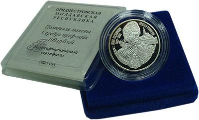 Изображение Подарочные монеты Приднестровье 100 рублей 2006 Серебро Proof Яков Кухаренкою Прид
