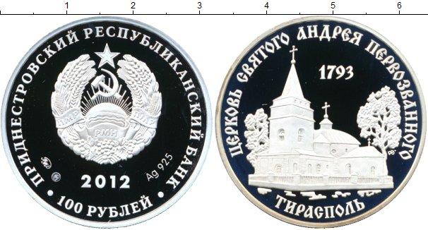 Картинка Подарочные монеты Приднестровье 100 рублей Серебро 2012