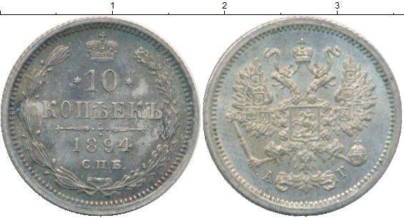 Картинка Монеты 1881 – 1894 Александр III 10 копеек Серебро 1894