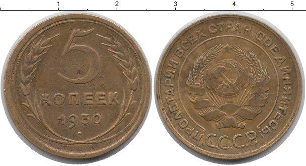 Картинка Монеты СССР 5 копеек Латунь 1930
