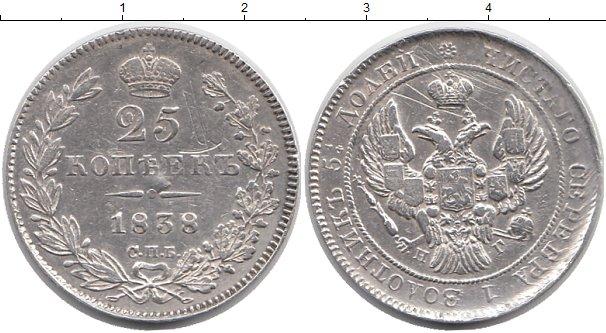 Картинка Монеты 1825 – 1855 Николай I 25 копеек Серебро 1838