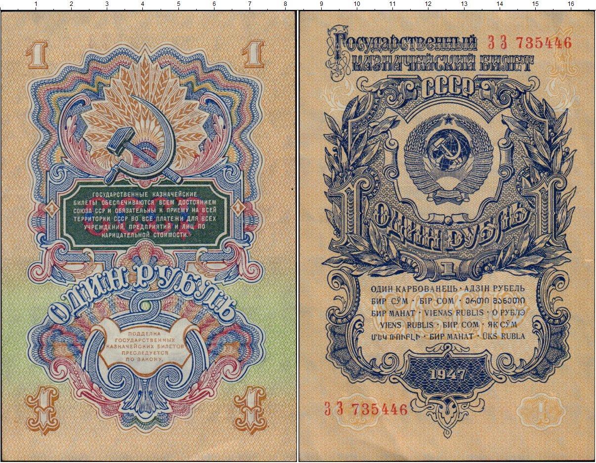 Картинка Банкноты СССР 1 рубль  1947