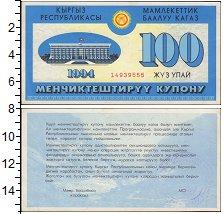 Изображение Банкноты Киргизия 100 купонов 1994  XF+