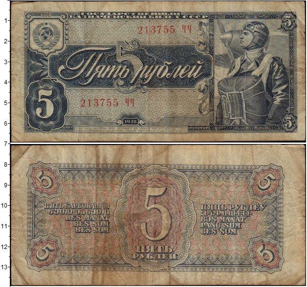 Картинка Банкноты СССР 5 рублей  1938