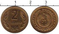 Изображение Монеты Болгария 2 стотинки 1974 Латунь XF