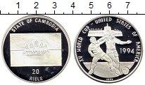 Изображение Монеты Камбоджа 20 риель 1992 Серебро Proof-