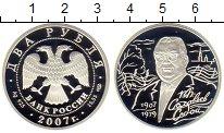 Изображение Монеты Россия 2 рубля 2007 Серебро Proof-