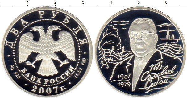 Картинка Монеты Россия 2 рубля Серебро 2007