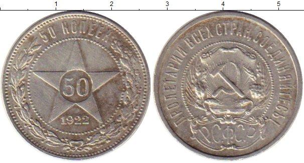 Картинка Монеты РСФСР 50 копеек Серебро 1922