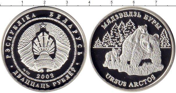 Картинка Монеты Беларусь 20 рублей Серебро 2002