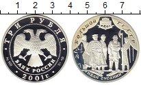 Монета Россия 3 рубля Серебро 2001 Proof- фото
