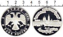 Монета Россия 3 рубля Серебро 1996 Proof- фото