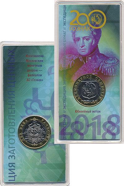 Изображение Подарочные монеты Россия Юбилейный жетон 2018 Биметалл UNC Официальный жетон ,