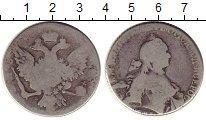 Изображение Монеты Россия 1762 – 1796 Екатерина II 1 рубль 0 Серебро F