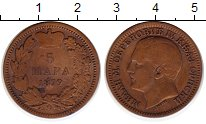 Изображение Монеты Сербия 5 пар 1879 Медь VF