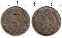 Изображение Монеты Сербия 5 пар 1912 Медно-никель XF-