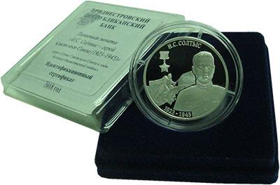 Изображение Подарочные монеты Приднестровье 10 рублей 2018 Серебро Proof И.С.Солтыс - герой С
