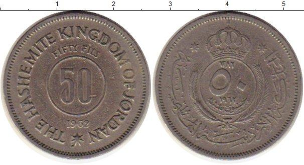 Картинка Монеты Иордания 50 филс Медно-никель 1962