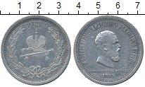 Изображение Монеты 1881 – 1894 Александр III 1 рубль 1883 Серебро VF