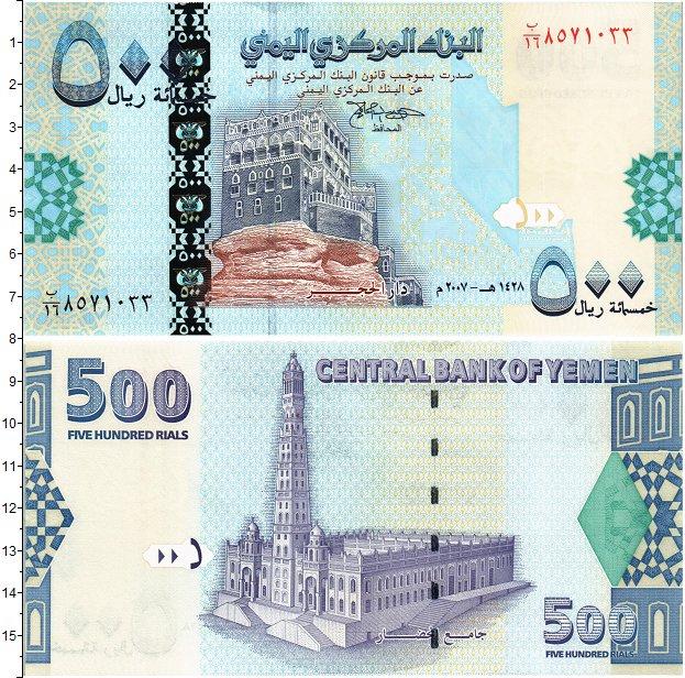 Картинка Банкноты Йемен 500 риалов  2007