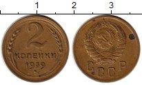 Изображение Монеты СССР 2 копейки 1939 Латунь XF