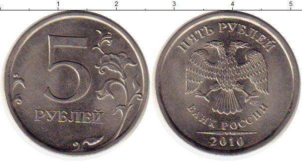 Картинка Монеты Россия 5 рублей Медно-никель 2010