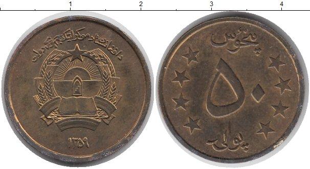 Картинка Монеты Афганистан 50 пул Латунь 1980