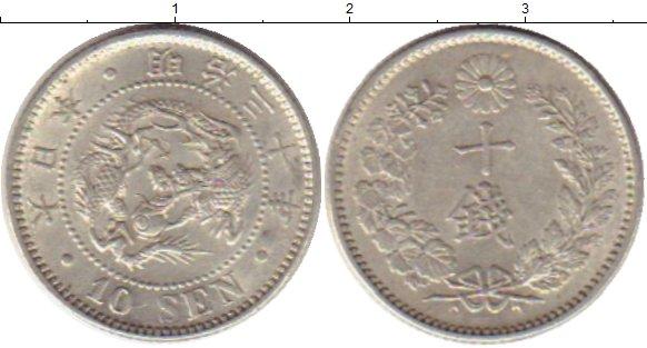 Картинка Монеты Япония 10 сен Серебро 1897