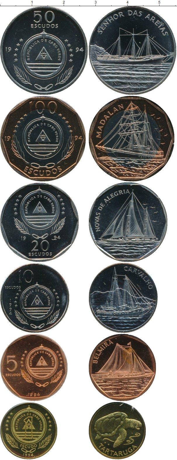 Картинка Подарочные монеты Кабо-Верде Набор 1994 года, Корабли  1994