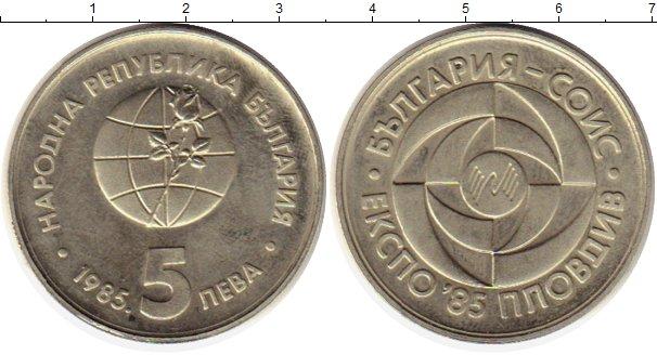 Картинка Монеты Болгария 5 лев Медно-никель 1985