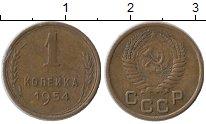 Изображение Монеты СССР 1 копейка 1954 Латунь VF